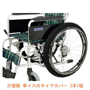 介援隊 車イスのタイヤカバー 2本1組 CX-07017 (車いす 用品 室内) 介護用品