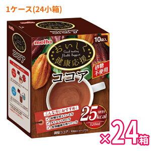 (代引き不可)おいしく健康応援ココア 1ケース(10g×10袋)×24小箱入 名糖産業 介護用品