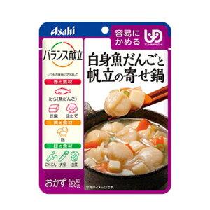 アサヒグループ食品 介護食 区分1 バランス献立 白身魚だんごと帆立の寄せ鍋 188298 100g (区分1 容易にかめる) 介護用品