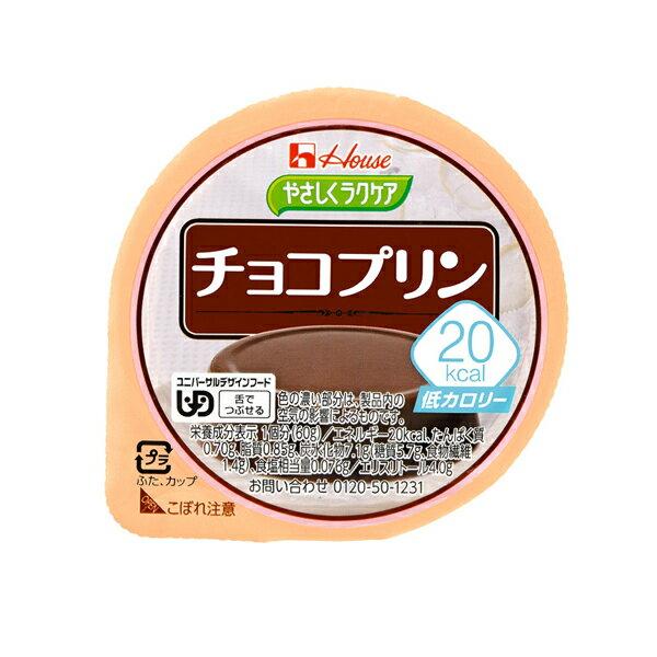 やさしくラクケア 20kcal チョコプリン / 82972 60g ハウス食品(介護食品 栄養補助食品)介護用品