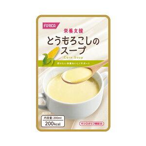 栄養支援 とうもろこしのスープ 569181 200mL ホリカフーズ (介護食 レトルト スープ 栄養 補給食 流動食) 介護用品