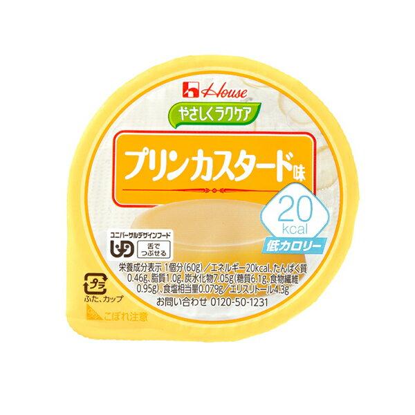 やさしくラクケア 20kcal プリンカスタード味 86894 60g ハウス食品 (介護食品 栄養補助食品) 介護用品