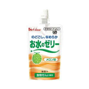 ハウス食品 介護食 お水のゼリー メロン味 86331 120g (かまなくてよい 水分補給 食物繊維) 介護用品