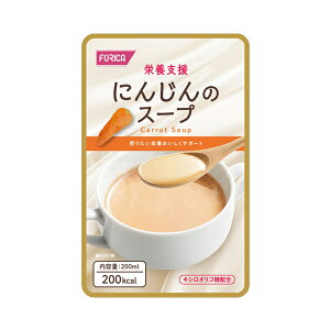 栄養支援 にんじんのスープ 569182 200mL ホリカフーズ (介護食 レトルト スープ 栄養 補給食 流動食) 介護用品