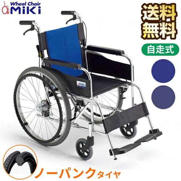 (代引き不可)ミキ アルミ製自走式車いすBAL-1 ノーパンクタイヤ 【時間帯指定不可】(自走用車椅子 車イス  介護用品) 介護用品
