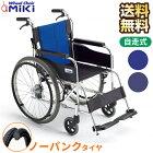 (代引き不可)自走用車いすBAL-1ノーパンクタイヤ/ミキ