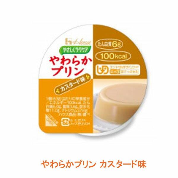 やさしくラクケア やわらかプリン カスタード味 81952 63g ハウス食品 介護用品