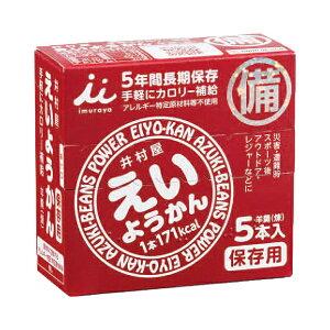 えいようかん 60g×5本 合同会社 BEST LIFE (介護食 非常用 長期保存 カロリー補給) 介護用品