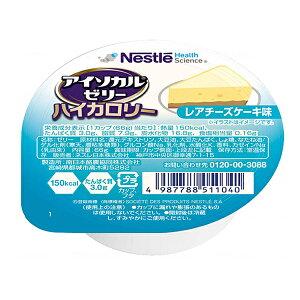 ネスレ日本 介護食 アイソカルゼリー ハイカロリー レアチーズケーキ味 9451102 66g (介護食 ゼリー) 介護用品