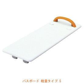 パナソニック エイジフリーライフテック バスボード 軽量タイプ S VAL11001 幅73cm (入浴用品 お風呂用ボード) 介護用品