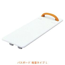 パナソニック エイジフリーライフテック バスボード 軽量タイプ L VAL11002 幅82cm (入浴用品 お風呂用ボード) 介護用品介護用品