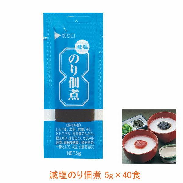 減塩のり佃煮 170460 5g×40食 三島食品 (小袋 介護食 食品) 介護用品