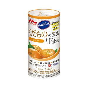 サンキスト くだものの栄養+Fiber オレンジ 125mL クリニコ (介護食 栄養補助飲料 食物繊維 オリゴ糖 シールド乳酸菌) 介護用品