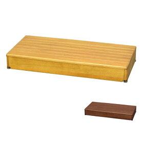 (キャッシュレス還元 5%対象)アロン化成 安寿 木製玄関台 1段タイプ 90W-40-1段 535-590 535-592(玄関 踏み台 90)介護用品