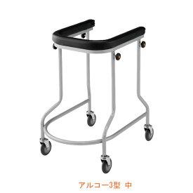 (代引き不可) アルコー3型 100013 中 星光医療器製作所 (歩行車 歩行補助 キャスター 馬蹄型 シンプル) 介護用品