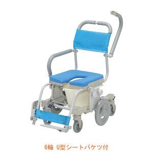 (代引き不可) シャトレチェア6輪 U型シートバケツ付 SW-6084 ウチヱ (お風呂 椅子 浴用 シャワーキャリー 背付き 介護 椅子) 介護用品