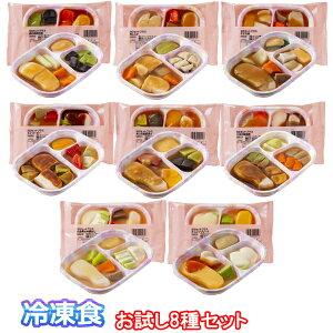 (代引き不可)冷凍おかず SGセットプラス 8種類×1袋 日東ベスト (介護食 区分3 舌でつぶせる 冷凍 おかず ムース食) 介護用品