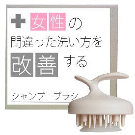 女性の間違った洗い方を改善するシャンプーブラシ フケかゆみ 頭皮洗浄マッサージ