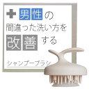 男性の間違った洗い方を改善するシャンプーブラシ 男性用 フケかゆみ 頭皮洗浄マッサージ