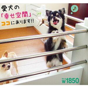 パピーブロック 185cm(約11kg)ペット用ローパーテーション オシャレな小型犬用ペットゲート 仕切り 柵 サークル ケージ 組合せ自由!設置&移動や掃除も簡単!介護にも◎ 自立式(おくだけ)