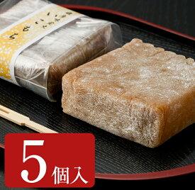 【送料無料】 ギフト 薩摩郷土菓子 いこもち(5個入) 贈り物 お土産 鹿児島 和菓子