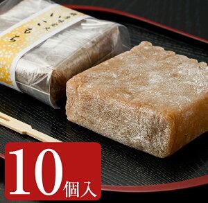 薩摩郷土菓子 いこもち(10個入)【送料無料】 お中元 贈り物 お土産