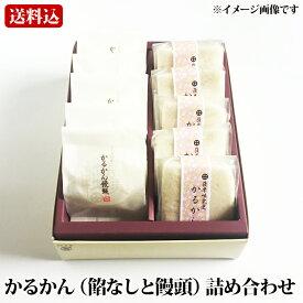 【送料無料】 ギフト かるかん詰め合わせ(餡なし・饅頭各5個入) 贈り物 お土産 鹿児島 和菓子