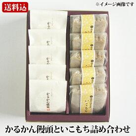 【送料無料】 ギフト かるかん饅頭といこもち詰め合わせ(各5個入) 贈り物 お土産 鹿児島 和菓子