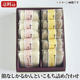 【送料無料】 ギフト 餡なしかるかんといこもち詰め合わせ(各5個入) 贈り物 お土産 鹿児島 和菓子