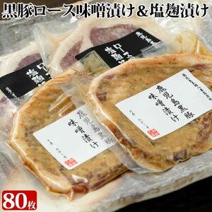 【業務用】【まとめ買い】鹿児島黒豚ロース味噌漬け&塩麹漬け 100g×80枚【ギフト不可】
