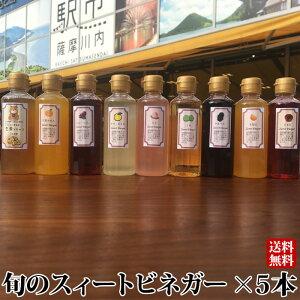 【飲むお酢】 旬のスィートビネガー ×5本【味は選べません】【送料無料】 お中元 贈り物 お土産