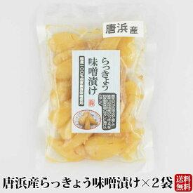 唐浜産 らっきょう味噌漬け 2袋【送料無料】【ネコポス配送】 お土産