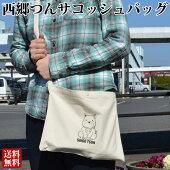 西郷さんの愛犬つんのサコッシュバッグ【送料無料】西郷どん西郷さんせごどんつんツンサコッシュ