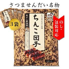 【送料無料】 ブービー賞やニアピン賞 ちんこ団子3袋 12本
