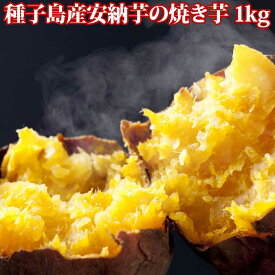【冷凍】種子島産安納いもの焼き芋 1kg(500g×2)【送料無料】 お中元 贈り物 お土産