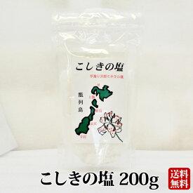 【送料無料】こしきの塩 粗塩 200g【ネコポス配送】 お土産 鹿児島 バレンタイン