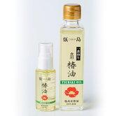 甑島の椿油