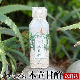 【送料無料】 ギフト ヒラミネの木立甘酢 2本 【飲むお酢】 鹿児島 ホワイトデー