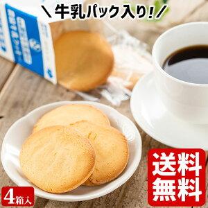 農協牛乳クッキー ×4箱(48枚) 【送料無料】 お土産 お歳暮