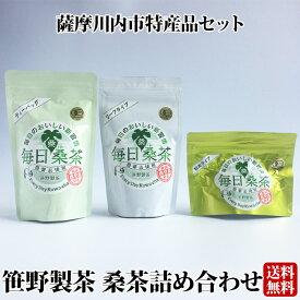 笹野製茶 桑茶セット【送料無料】【薩摩川内市新型コロナ対策応援商品】