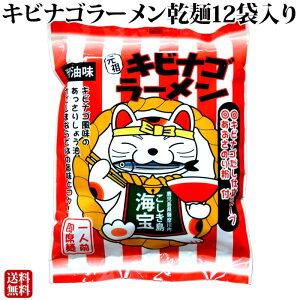 【箱買い】 キビナゴラーメン 乾麺 12食 【送料無料】