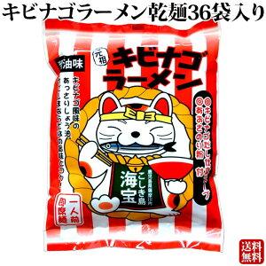 【箱買い】 キビナゴラーメン 乾麺 36食 【送料無料】