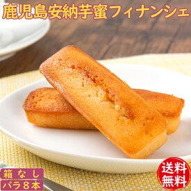 【送料無料】安納芋蜜 フィナンシェ 8本入り ネコポス 配送