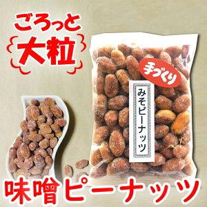 ごろっと落花生の和風プラリネ カリっとしっとり味噌ピーナッツ1袋 鹿児島の味 薩摩川内市特産 銘品