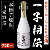 一子相伝(芋製古酒)