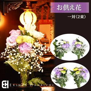 【あす楽12時まで】お墓参り 花 お供えの花束 一対 仏壇 仏花 生花 供花 盆花 お盆