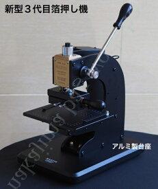 ホットスタンプ 箔押し機 ロゴ刻印機 金箔銀箔押し機