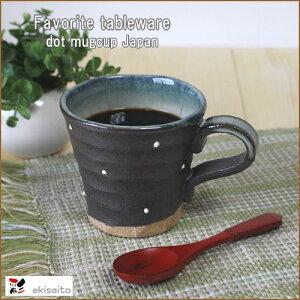 取っ手が大きいので持ちやすい土物水玉マグカップ