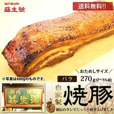 【送料無料】おためし焼豚(バラ)270g(2〜3人前)南京町名物!層になった脂がジューシーな自家製焼豚。贈り物、お土産に。