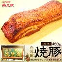 焼豚 (バラ) 460g南京町名物!層になった脂が ジューシー な 自家製 焼豚贈り物、お土産に